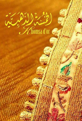 concours-design-tunisie-komsa-dor