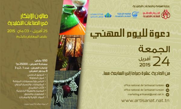 invitation-ona_ar_2_fn-600x363