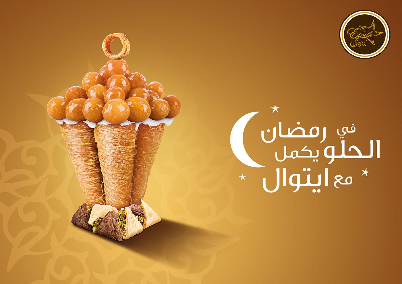 affiche-etoile-ramadan-Kannefa-fanous