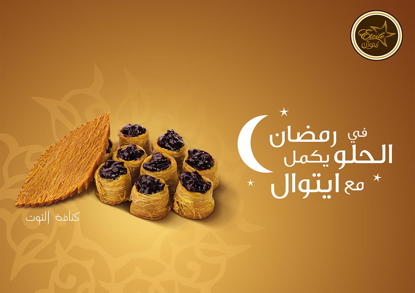affiche-etoile-ramadan-kannefa