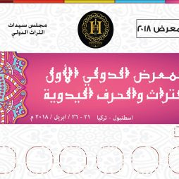 International Women's heritage council